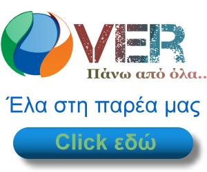 Κλικ στο Over.gr