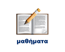 μαθήματα Αγγλικών - φοιτητικές εργασίες